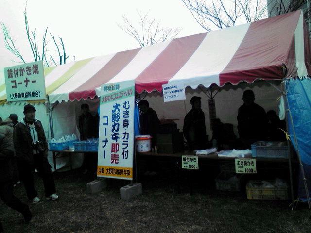 大野かきフェスティバル!